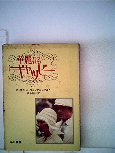 華麗なるギャツビー (ハヤカワ文庫 NV フ 17-1)の詳細を見る