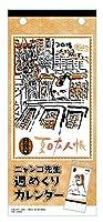 夏目友人帳 週めくりカレンダー2018年 ニャンコ先生