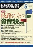 税務弘報 2017年 05 月号 [雑誌]