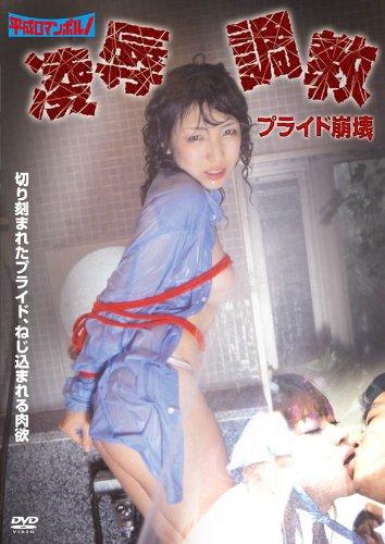 凌辱調教 / プライド崩壊 [DVD]