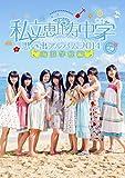 私立恵比寿中学 思い出アルバム2014〜海浜学校編〜 (TOKYO NEWS MOOK 446号)