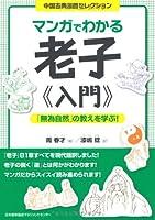 マンガでわかる老子入門 「無為自然」の教えを学ぶ! (中国古典漫画セレクション)