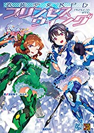 武装少女RPG プリンセスウイング (Role&Roll
