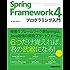 Spring Framework 4 プログラミング入門