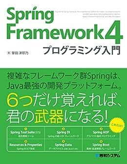 [掌田津耶乃]のSpring Framework 4 プログラミング入門