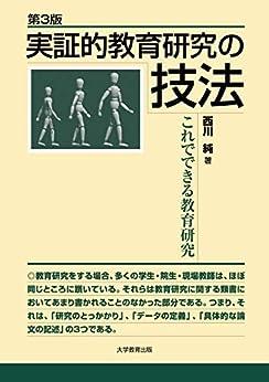 [西川純]の第3版 実証的教育研究の技法