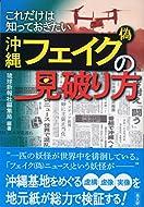 琉球新報社編集局 (著)(2)新品: ¥ 1,620ポイント:15pt (1%)6点の新品/中古品を見る:¥ 1,200より
