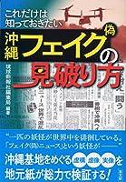 琉球新報社編集局 (著)(1)新品: ¥ 1,6204点の新品/中古品を見る:¥ 1,620より