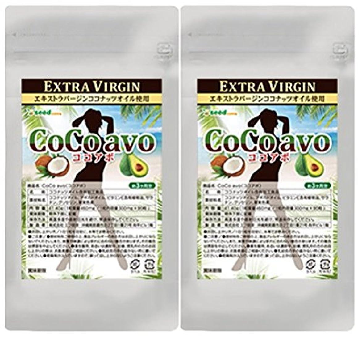 金貸し植物学異常なエキストラバージン ココナッツオイル&アボカドオイル Cocoavoココアボ (約6ケ月分)