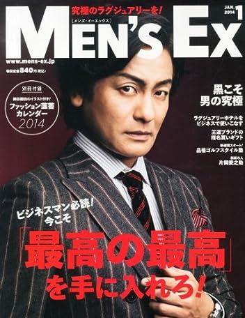Men's EX(メンズ・イーエックス) 2014年1月号