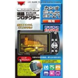 Kenko 液晶保護フィルム 液晶プロテクター CASIO EXILIM ZOOM EX-Z1用 085263