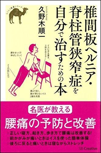 椎間板ヘルニア・脊柱管狭窄症を自分で治すための本 (らくらく健康シリーズ)