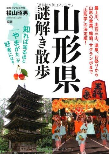 山形県謎解き散歩 (新人物往来社文庫)の詳細を見る
