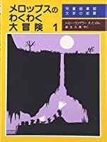 メロップスのわくわく大冒険 (1) (児童図書館・文学の部屋)