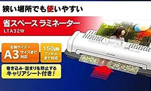 アイリスオーヤマ ラミネーター A3/A4対応 省スペース コンパクト ウォームアップ時間 6分 ホワイト/グレー LTA32W