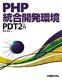 PHP統合開発環境PDT2入門