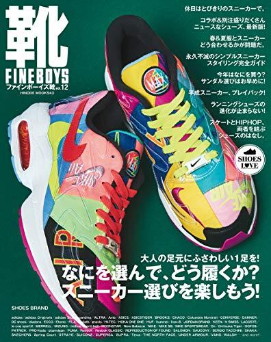 FINEBOYS靴 vol.12 (HINODE MOOK 543)