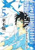 GLAMOROUS GOSSIP (グラマラス・ゴシップ) (5) (ウィングス・コミックス)