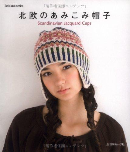 北欧のあみこみ帽子 (Let's knit series)