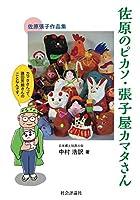 佐原のピカソ・張子屋カマタさん -カマタさんって、鎌田芳朗さんのことなんです。(佐原張子作品集)