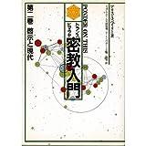 啓示と現代 (トランス・ヒマラヤ密教入門)