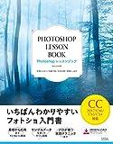 Photoshopレッスンブック CC2017/CS6/CS5/CS4対応