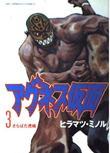 アグネス仮面 3 (ビッグコミックス)の詳細を見る