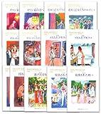 プルースト『失われた時を求めて』全13巻セット (集英社文庫)