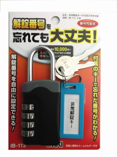 大明商事 非常解錠キー付可変錠 IB-113 00022158【まとめ買い3個セット】