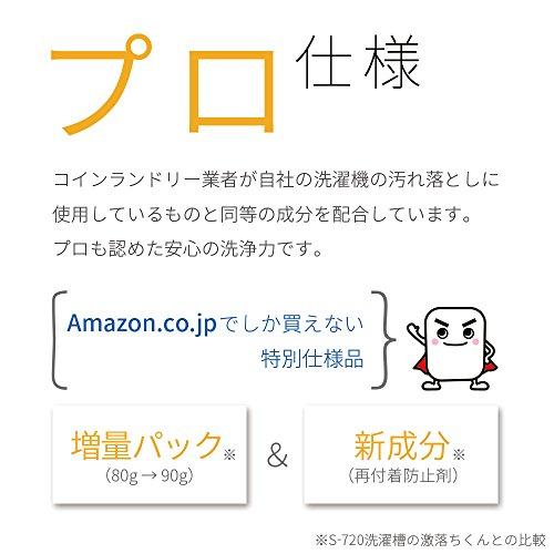 『【Amazon.co.jp限定】 プロ仕様 洗濯槽の激落ちくん 増量パック (3回分) ドラム式対応』の1枚目の画像