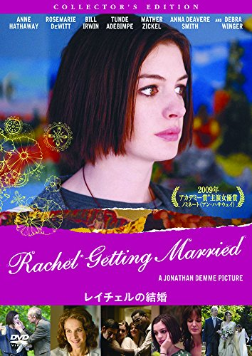 レイチェルの結婚のイメージ画像
