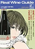 Real Wine Guide (リアルワインガイド) 2014年 10月号 [雑誌]