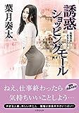 誘惑ショッピングモール (竹書房文庫)