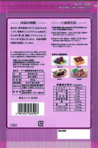 OSK 薬膳食品 黒米 袋300g