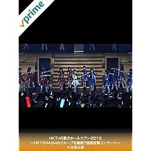 HKT48夏のホールツアー2016~HKTがAKB48グループを離脱?国民投票コンサート~大分夜公演