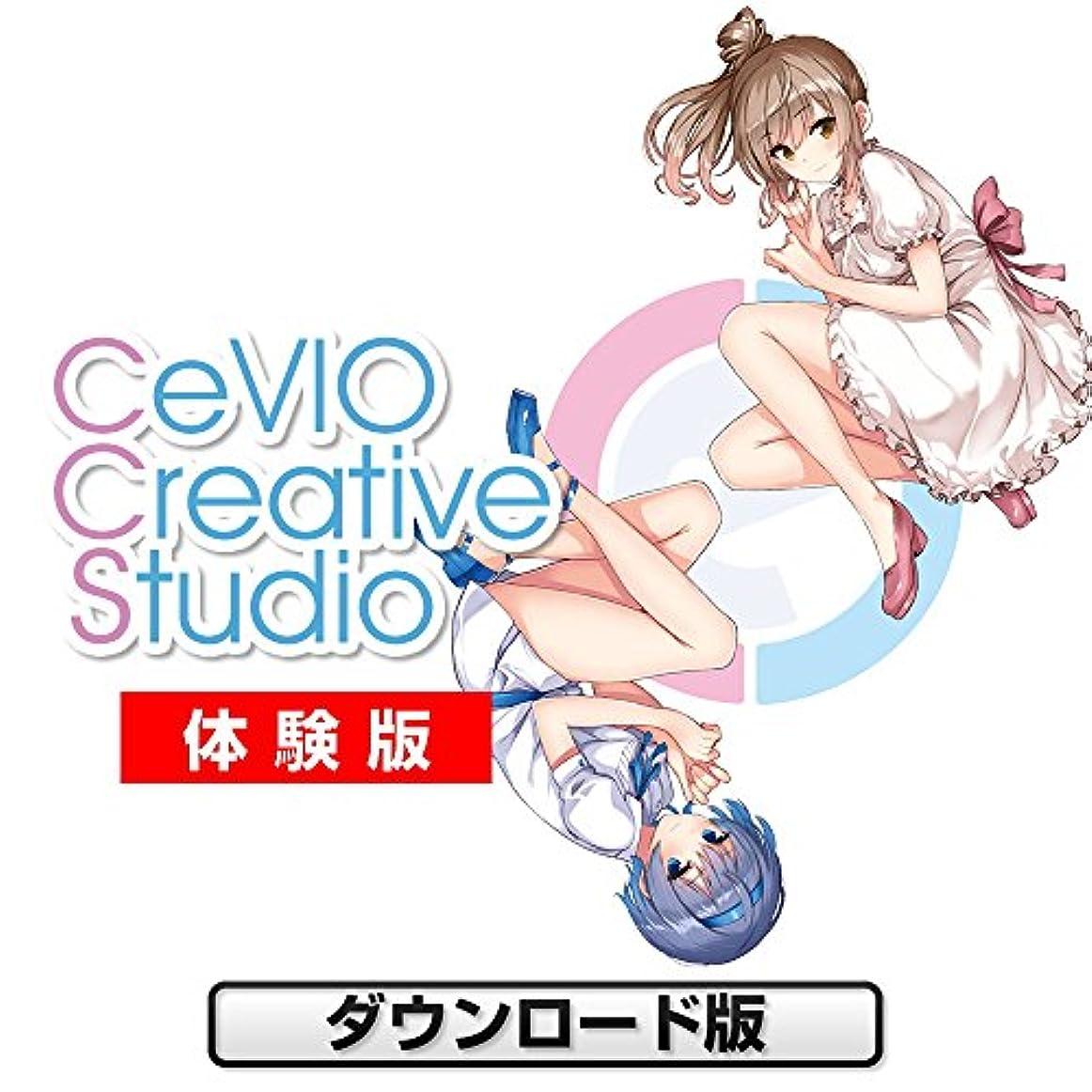 占めるささやきチョークCeVIO Creative Studio 6 無料体験版 |ダウンロード版