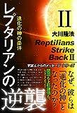 レプタリアンの逆襲 II 進化の神の条件