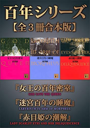 [画像:百年シリーズ【全3冊合本版】 (講談社文庫)]