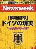Newsweek (ニューズウィーク日本版) 2015年 10/13 号 [「模範国家」ドイツの現実] -