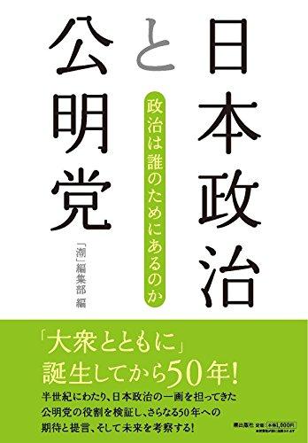 日本政治と公明党  政治は誰のためにあるのか