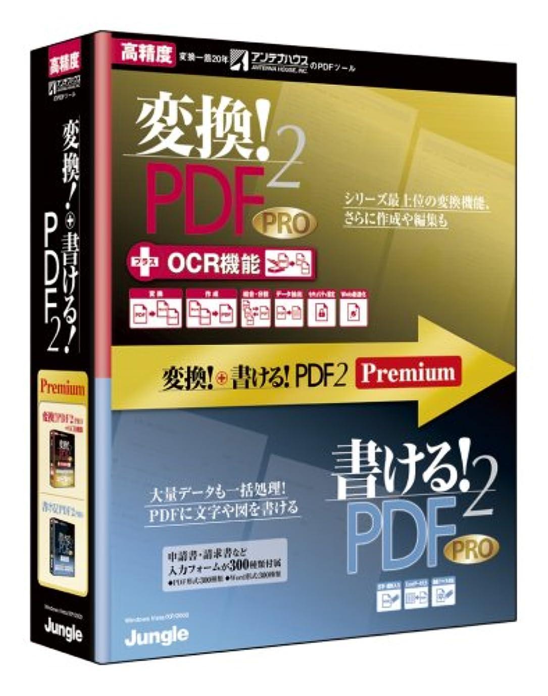 安全でない適合吸収する変換!+書ける!PDF2 Premium