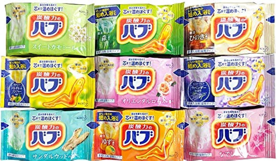 時間とともに難しいバラエティバブ 入浴剤 お風呂が楽しみ 9種類セット(9種類 x 1錠)