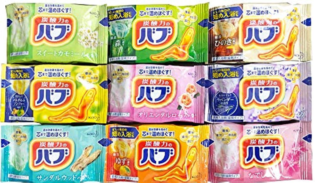 革新優遇まっすぐバブ 入浴剤 お風呂が楽しみ 9種類セット(9種類 x 1錠)