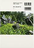 重森三玲庭園の全貌 画像