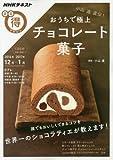 小山進直伝! おうちで極上チョコレート菓子 (NHKまる得マガジン) 画像