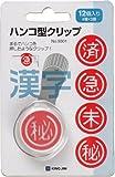 キングジム ハンコ型クリップ 漢字 9301