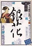季刊銀花1980夏42号