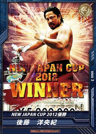 キングオブプロレスリング第11弾/BT11-013/RR/後藤洋央紀/NEW JAPAN CUP 2012 優勝