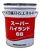 JXエネルギー スーパーハイランド+ノズル付 (高級耐摩耗性油圧作動油)  20リットル (68)