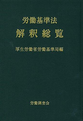 労働基準法解釈総覧 改訂15版の詳細を見る